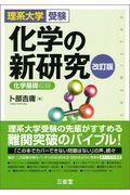 改訂版 化学の新研究の本