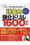 語彙力強化ドリル1600の本