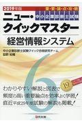 経営情報システム 2019年版の本