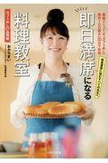 即日満席になる料理教室の本