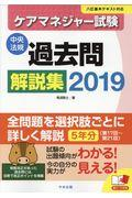 ケアマネジャー試験過去問解説集 2019の本