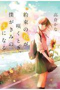 約束の花が咲くとき、僕がきみの光になるの本