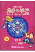 新装完全版 魔法の学校の本