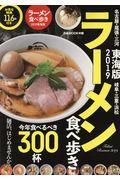 ラーメン食べ歩き東海版 2019の本