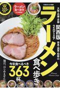 ラーメン食べ歩き関西版 2019の本