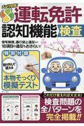 ズバリ合格!運転免許認知機能検査の本