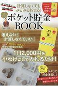 計算しなくてもみるみる貯まる!ポケット貯金BOOKの本
