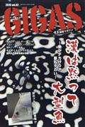 怪魚飼育マガジンGIGAS(ギガス) 2019年 01月号の本