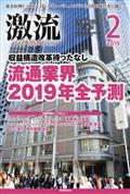 激流 2019年 02月号の本