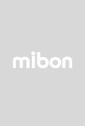 近代盆栽 2019年 02月号の本