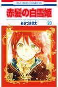 赤髪の白雪姫 20の本