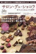 サロン・デュ・ショコラ・オフィシャルムック 2019の本