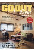 GO OUT Livin' mini Vol.10の本