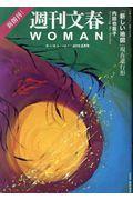 週刊文春WOMAN vol.1(2019正月号)の本