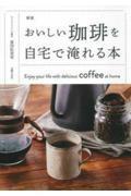 新版 おいしい珈琲を自宅で淹れる本の本