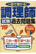 調理師試験過去問題集 '19年版の本