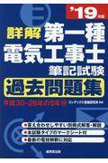 詳解第一種電気工事士筆記試験過去問題集 19年版の本