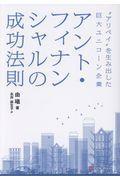 アント・フィナンシャルの成功法則の本