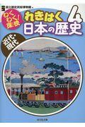 わくわく!探検れきはく日本の歴史 4の本