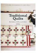 Traditional Quilts作ってみたいトラディショナルキルトの本