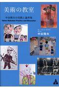 美術の教室の本