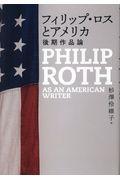 フィリップ・ロスとアメリカの本