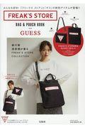FREAK'S STORE BAG & POUCH BOOK meets GUESSの本