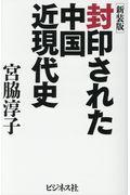 新装版 封印された中国近現代史の本