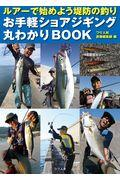 ルアーで始めよう堤防の釣りお手軽ショアジギング丸わかりBOOKの本