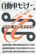月刊 自動車セミナー 2018年 08月号の本