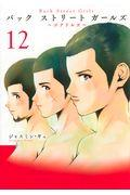 Back Street Girls 12の本