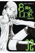 8LDK 02の本