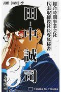 総合時間事業会社代表取締役社長専属秘書田中誠司 3の本