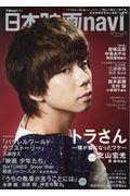 日本映画navi Vol.79の本