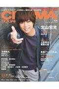 CINEMA SQUARE vol.108の本