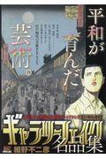 ギャラリーフェイク名品集 江戸時代の精華 15の本