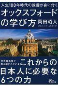 オックスフォードの学び方の本