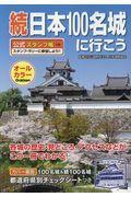 続日本100名城に行こうの本