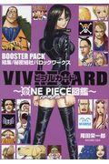 VIVRE CARD~ONE PIECE図鑑~BOOSTER PACK 結集!秘密結社バロックワークの本