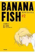 BANANA FISH #2の本