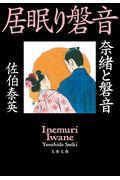 奈緒と磐音の本