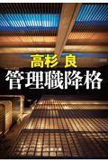 管理職降格の本