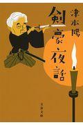 剣豪夜話の本