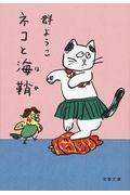 ネコと海鞘の本
