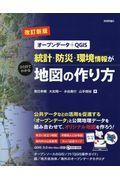改訂新版 統計・防災・環境情報がひと目でわかる地図の作り方の本