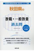 秋田県の教職・一般教養過去問 2020年度版の本