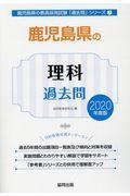 鹿児島県の理科過去問 2020年度版の本