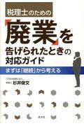 税理士のための「廃業」を告げられたときの対応ガイドの本