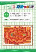 算数授業研究 Vol.120(2019(平成31)年冬)の本