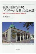現代中国における「イスラーム復興」の民族誌の本
